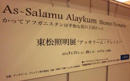 東松照明写真展の看板