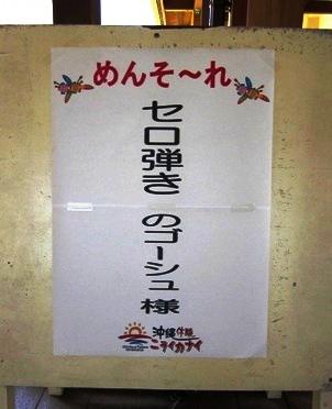 セロ弾きのゴーシュ様の貼紙