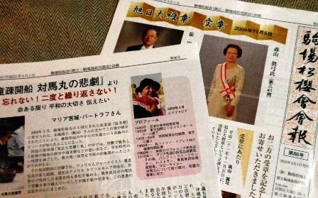 駒場松桜会会報「対馬丸の記事」