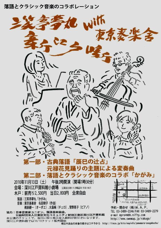 東京奏楽舎深川公演のチラシ