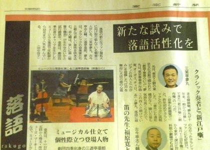 東京新聞の記事