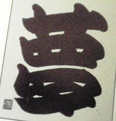 「夢」の字