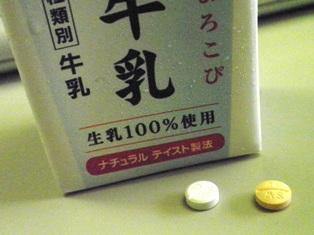 牛乳と錠剤ふたつ