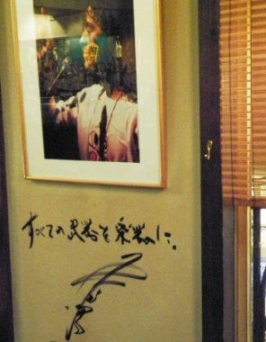 喜納昌吉の顔写真とサイン