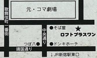 新宿ロフトプラスワンの地図