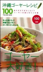 沖縄ゴーヤーレシピ