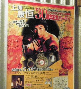 上原康恒世界チャンピオン獲得30周年記念パーティーのポスター