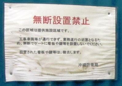テント無断設置禁止の張り紙