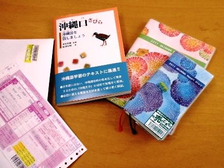 沖縄語の入門書と来年の沖縄手帖