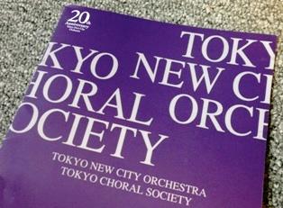 東京ニューシティ管弦楽団定期演奏会のプログラム