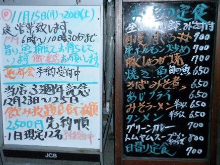 コンケン・アイの営業予定の看板
