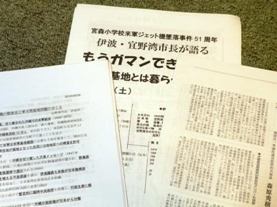 伊波洋一氏の講演会で配られた克明な資料