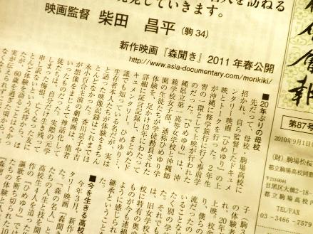 都立駒場高校の同窓会報87号