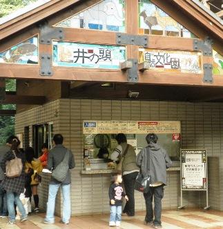 井の頭自然文化園のチケット売り場