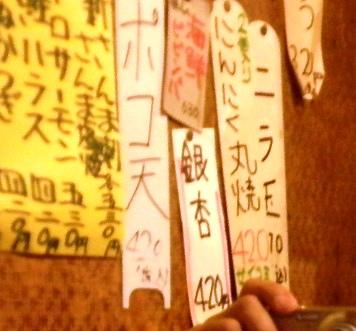 壁に貼られたお品書き