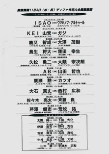 試合のプログラム