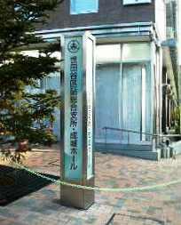 成城ホール