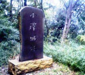 小沢城址の碑