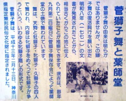 菅の獅子舞の説明看板
