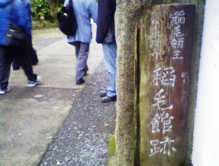 稲毛館跡の碑