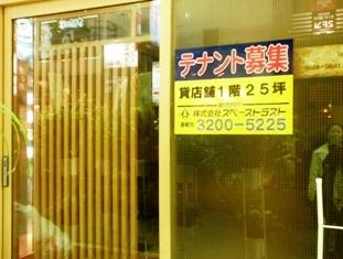 テナント募集の貼紙