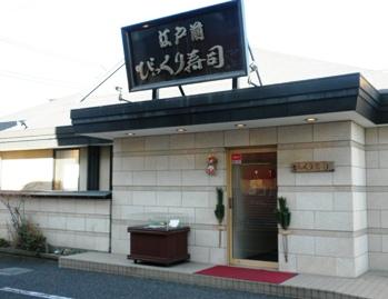 """成城の""""びっくり寿司"""""""