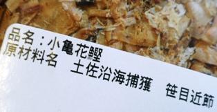 品名:小亀花鰹