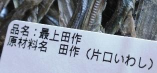 品名:最上田作