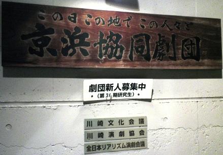 京浜協同劇団の看板