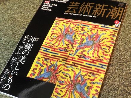 芸術新潮「沖縄の美しいもの」