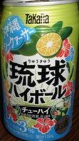 五味さんがコンビニで買ってきた琉球ハイボール