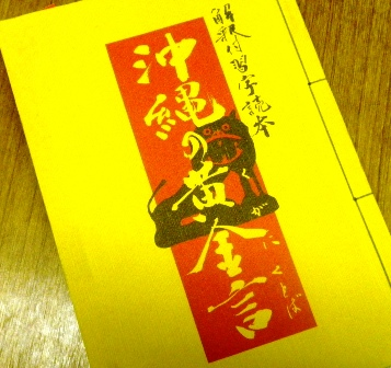 沖縄の黄金言