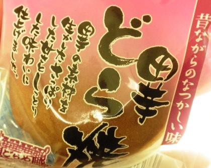 田芋のドラ焼き