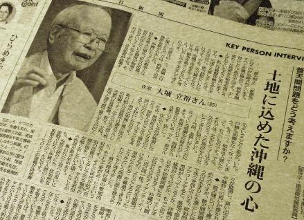 大城立裕氏の記事が掲載された毎日新聞